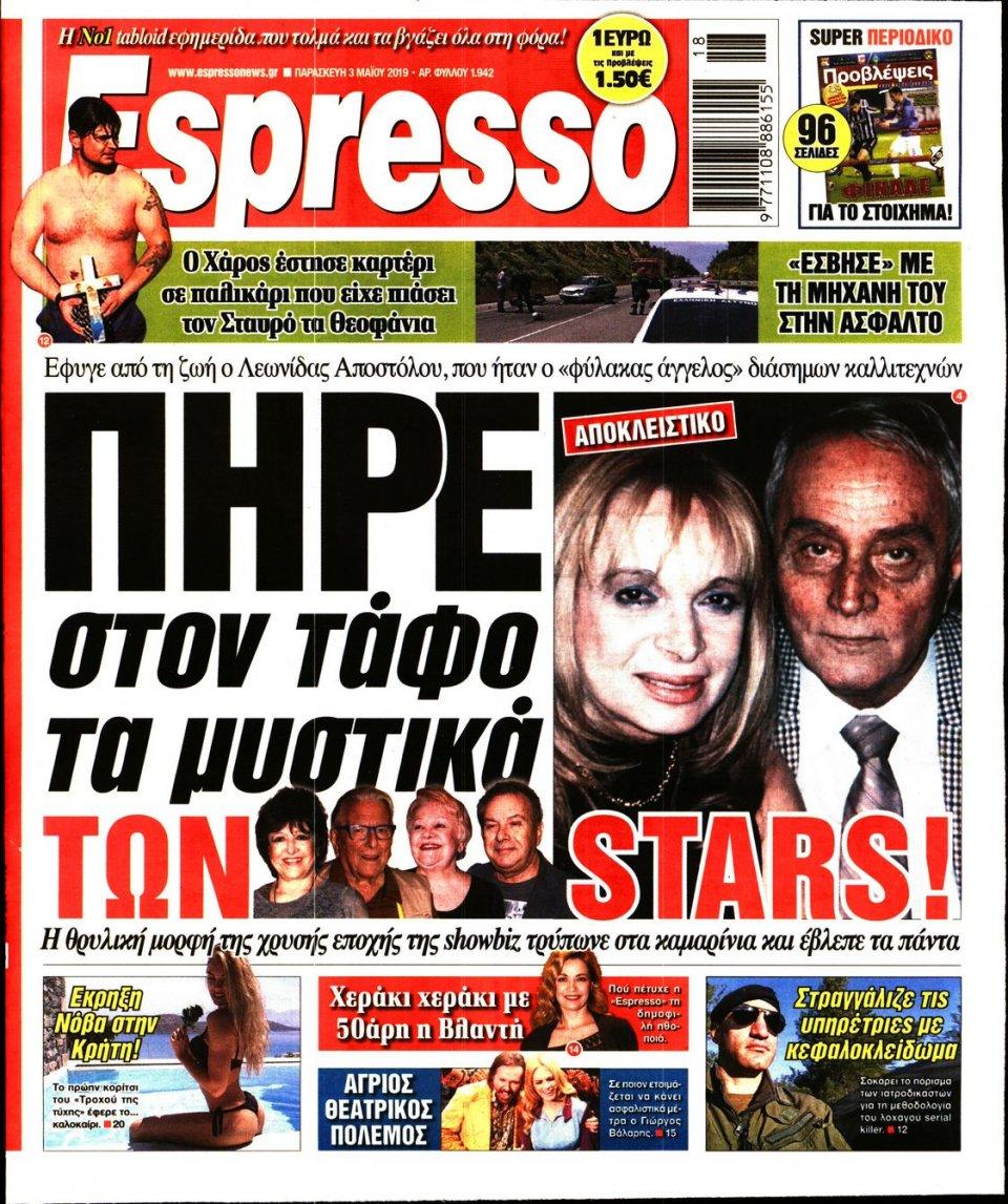 Πρωτοσέλιδο Εφημερίδας - Espresso - 2019-05-03