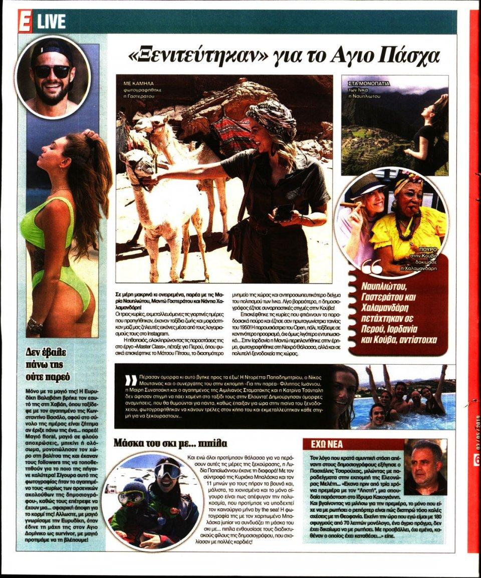 Οπισθόφυλλο Εφημερίδας - Espresso - 2019-05-03