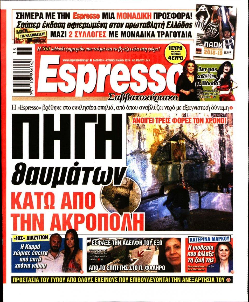 Πρωτοσέλιδο Εφημερίδας - Espresso - 2019-05-04