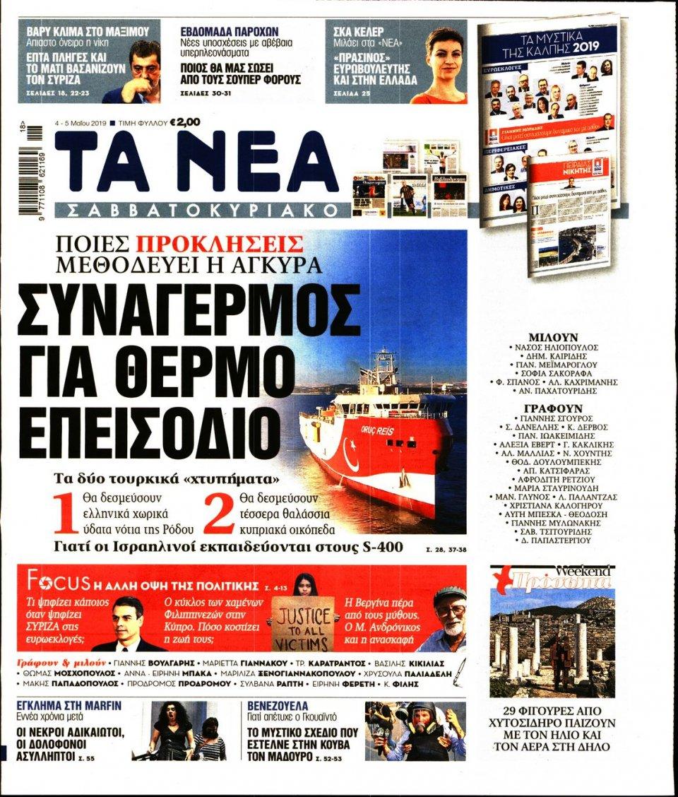 Πρωτοσέλιδο Εφημερίδας - Τα Νέα - 2019-05-04