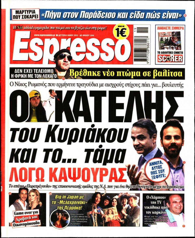 Πρωτοσέλιδο Εφημερίδας - Espresso - 2019-05-06