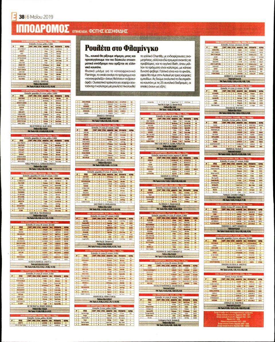 Οπισθόφυλλο Εφημερίδας - Espresso - 2019-05-06