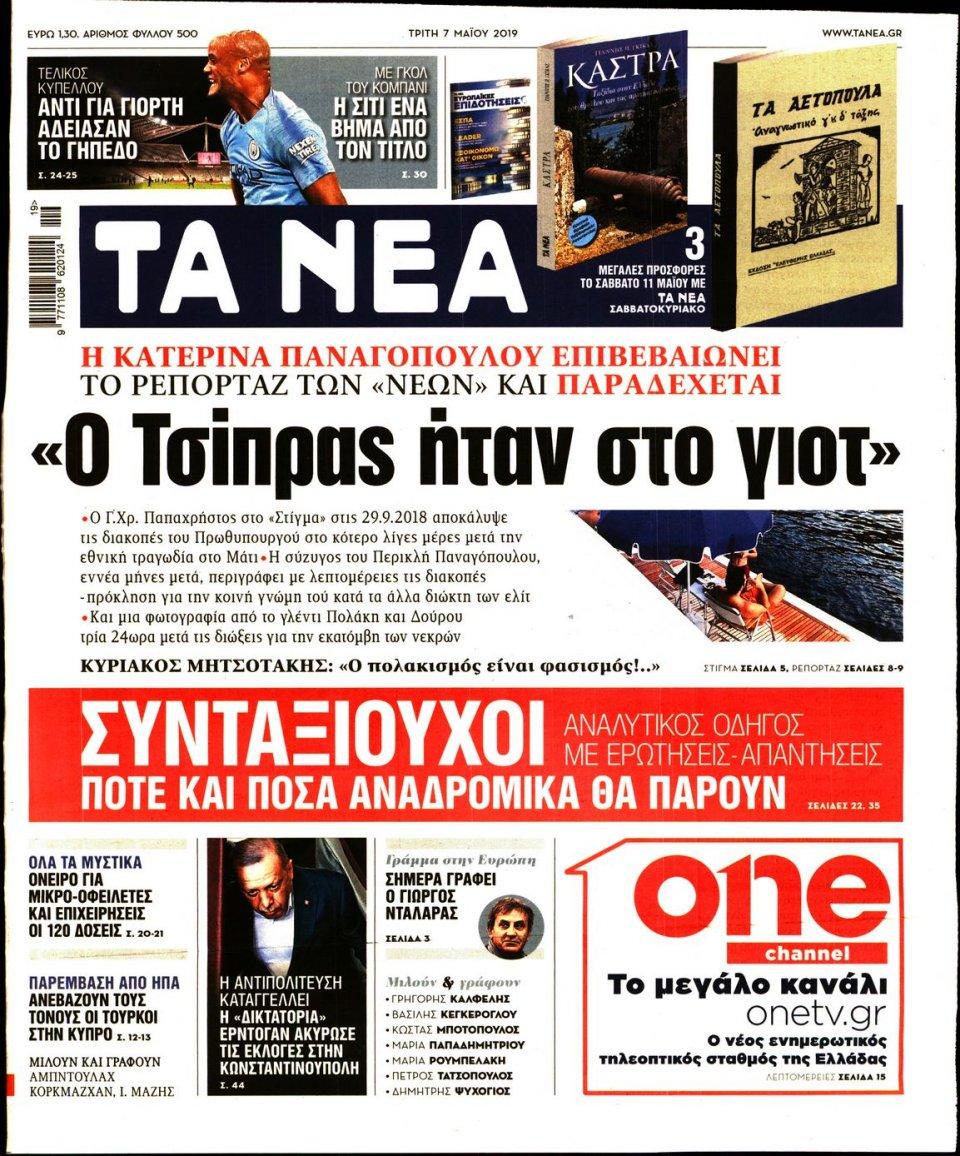 Πρωτοσέλιδο Εφημερίδας - Τα Νέα - 2019-05-07