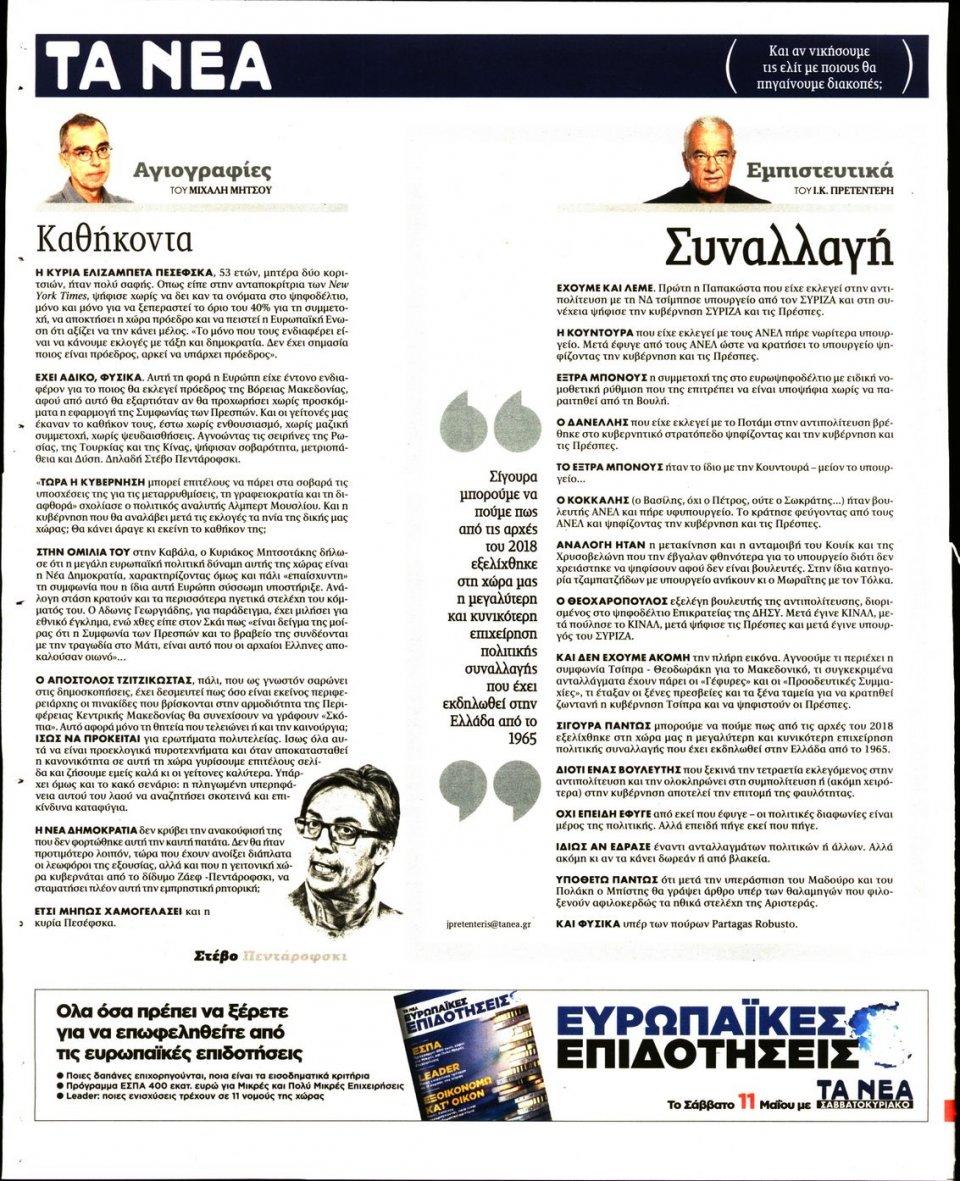 Οπισθόφυλλο Εφημερίδας - Τα Νέα - 2019-05-07