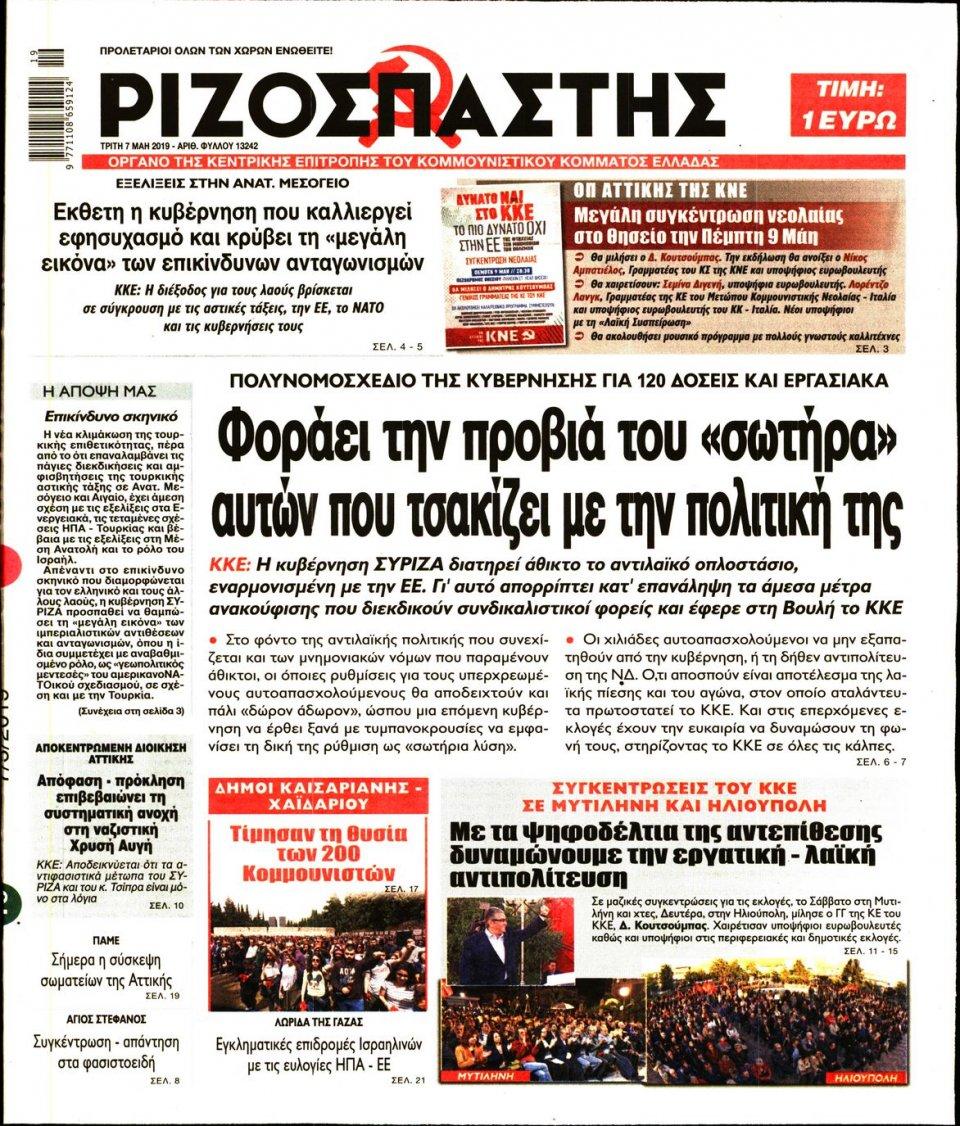 Πρωτοσέλιδο Εφημερίδας - Ριζοσπάστης - 2019-05-07