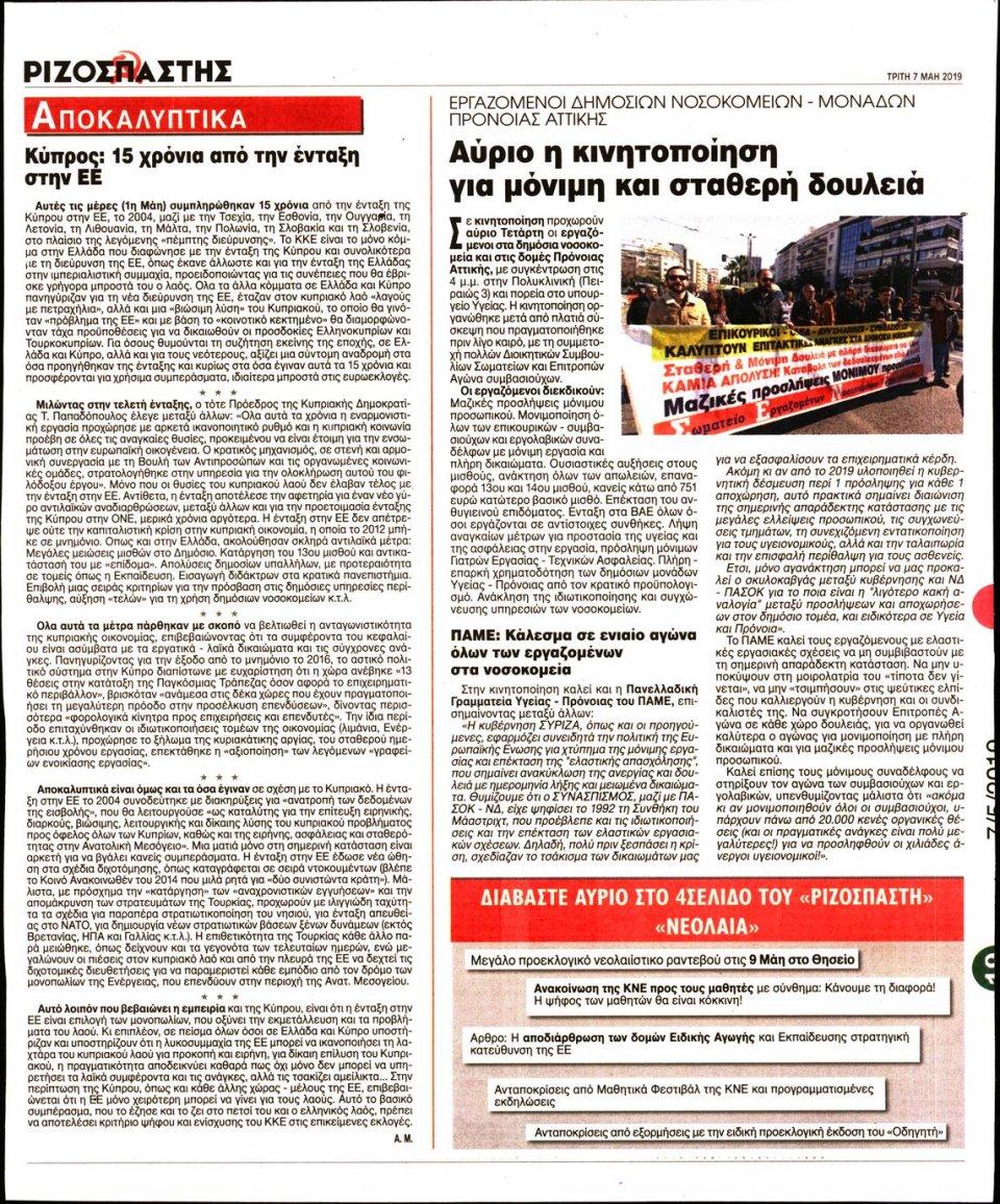 Οπισθόφυλλο Εφημερίδας - Ριζοσπάστης - 2019-05-07