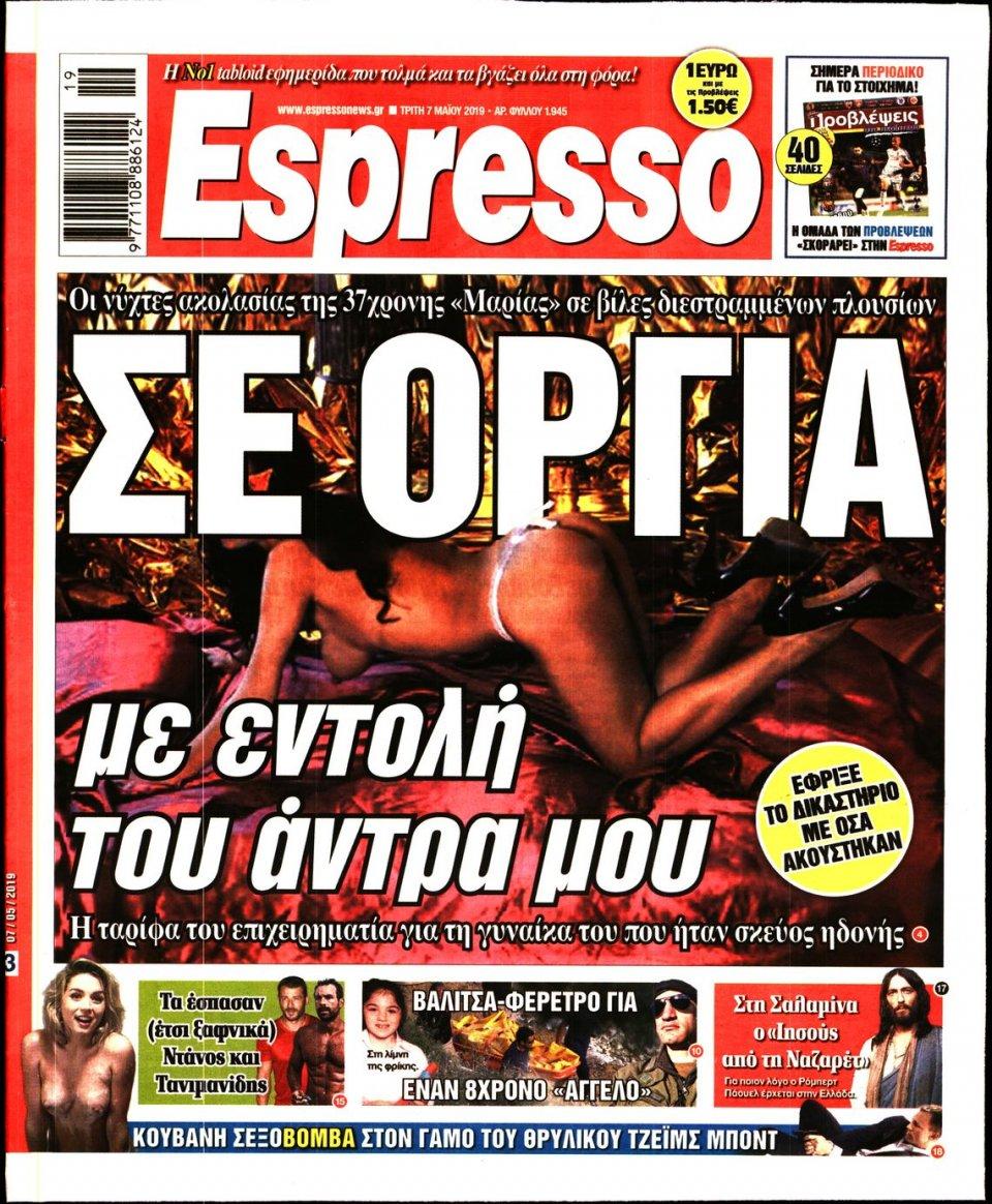 Πρωτοσέλιδο Εφημερίδας - Espresso - 2019-05-07