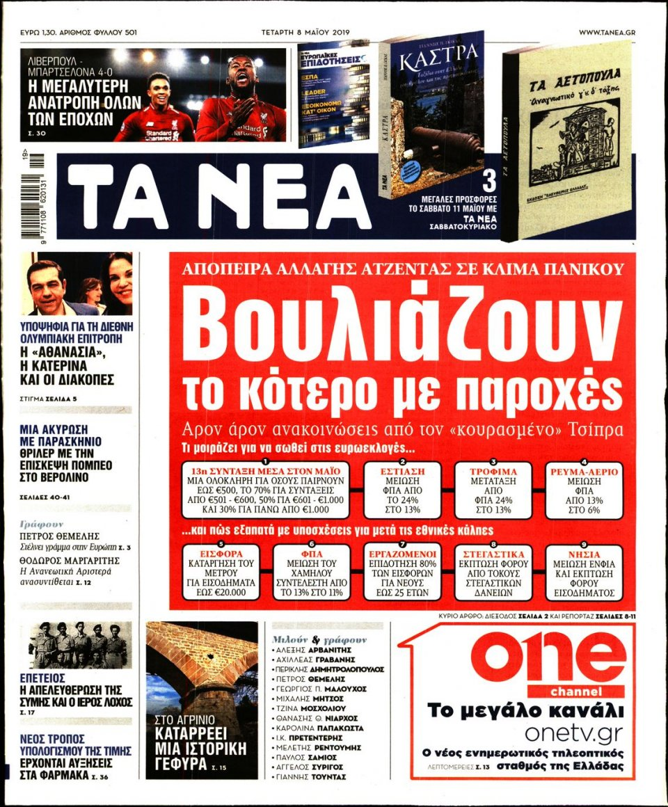 Πρωτοσέλιδο Εφημερίδας - Τα Νέα - 2019-05-08