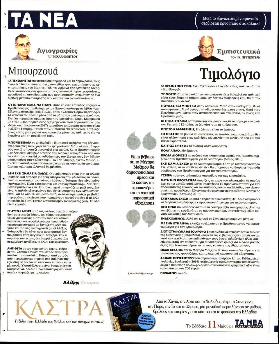 Οπισθόφυλλο Εφημερίδας - Τα Νέα - 2019-05-08