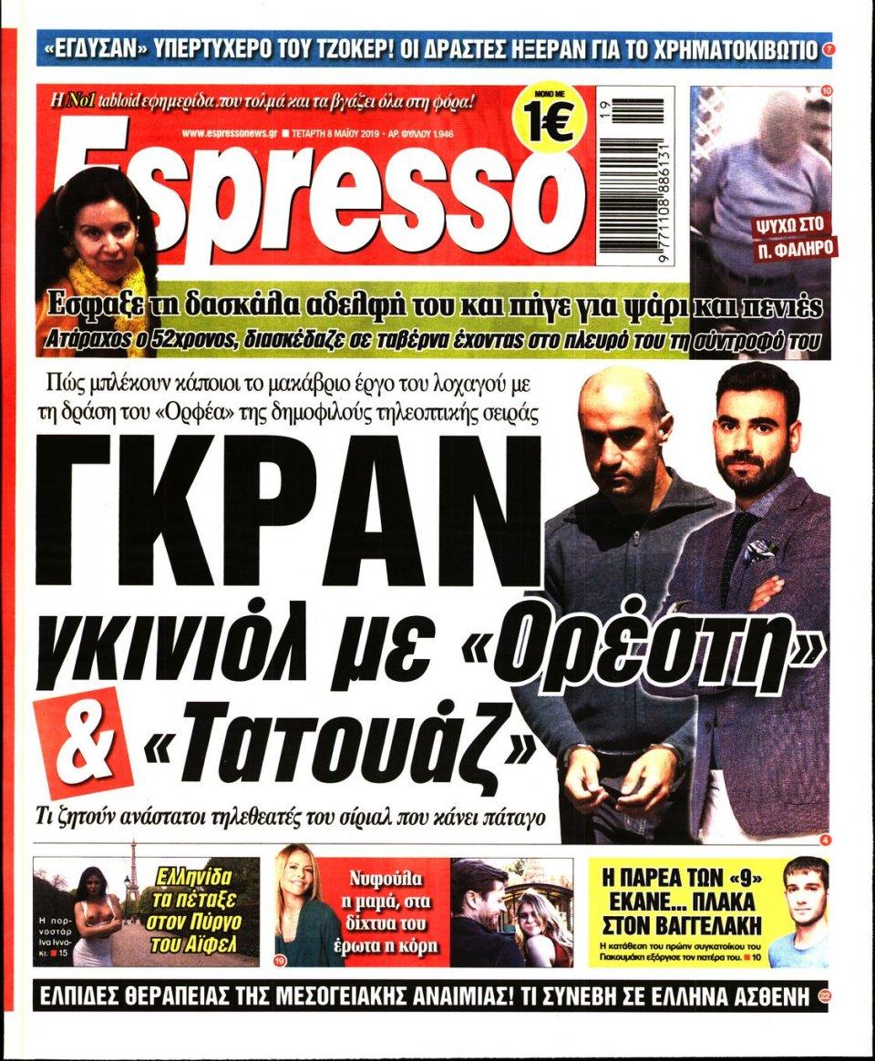 Πρωτοσέλιδο Εφημερίδας - Espresso - 2019-05-08