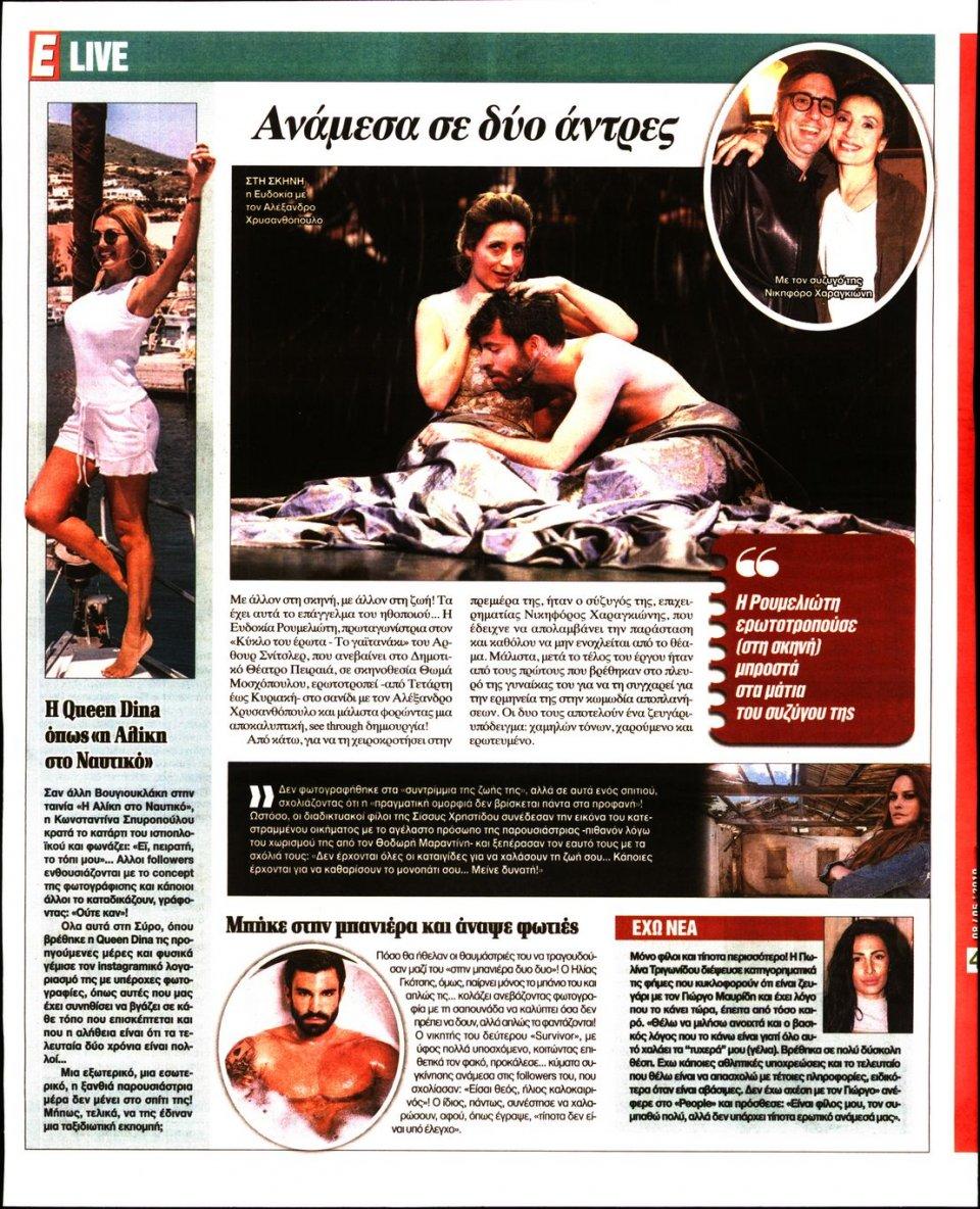 Οπισθόφυλλο Εφημερίδας - Espresso - 2019-05-08