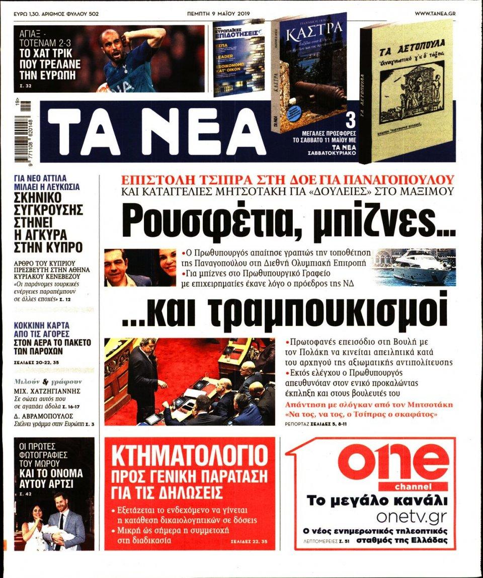 Πρωτοσέλιδο Εφημερίδας - Τα Νέα - 2019-05-09