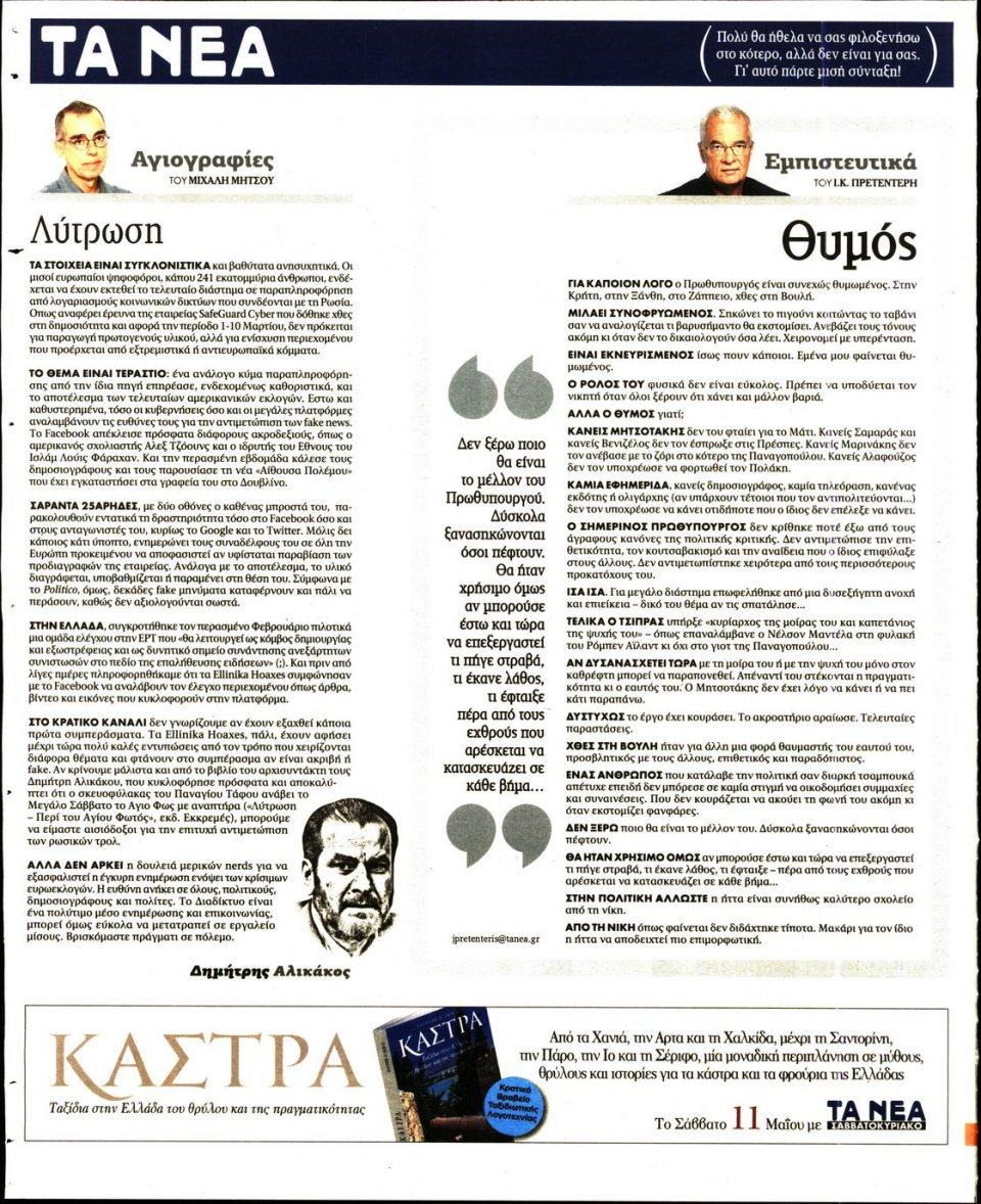 Οπισθόφυλλο Εφημερίδας - Τα Νέα - 2019-05-09