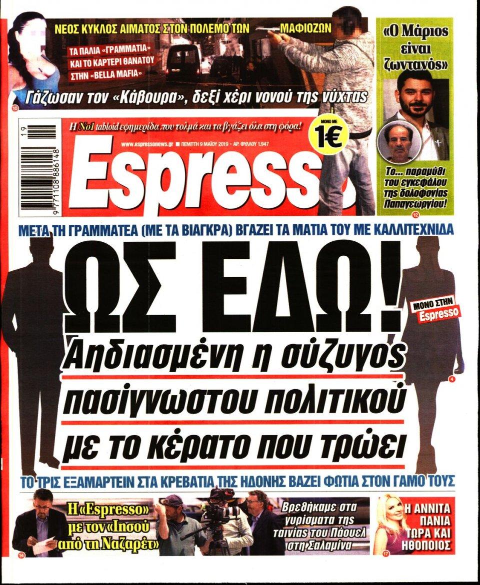 Πρωτοσέλιδο Εφημερίδας - Espresso - 2019-05-09
