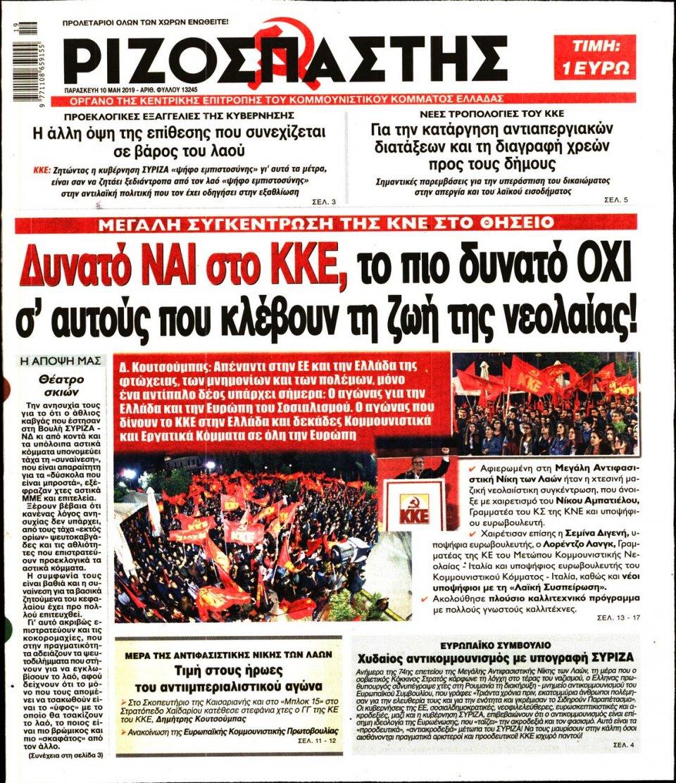 Πρωτοσέλιδο Εφημερίδας - Ριζοσπάστης - 2019-05-10