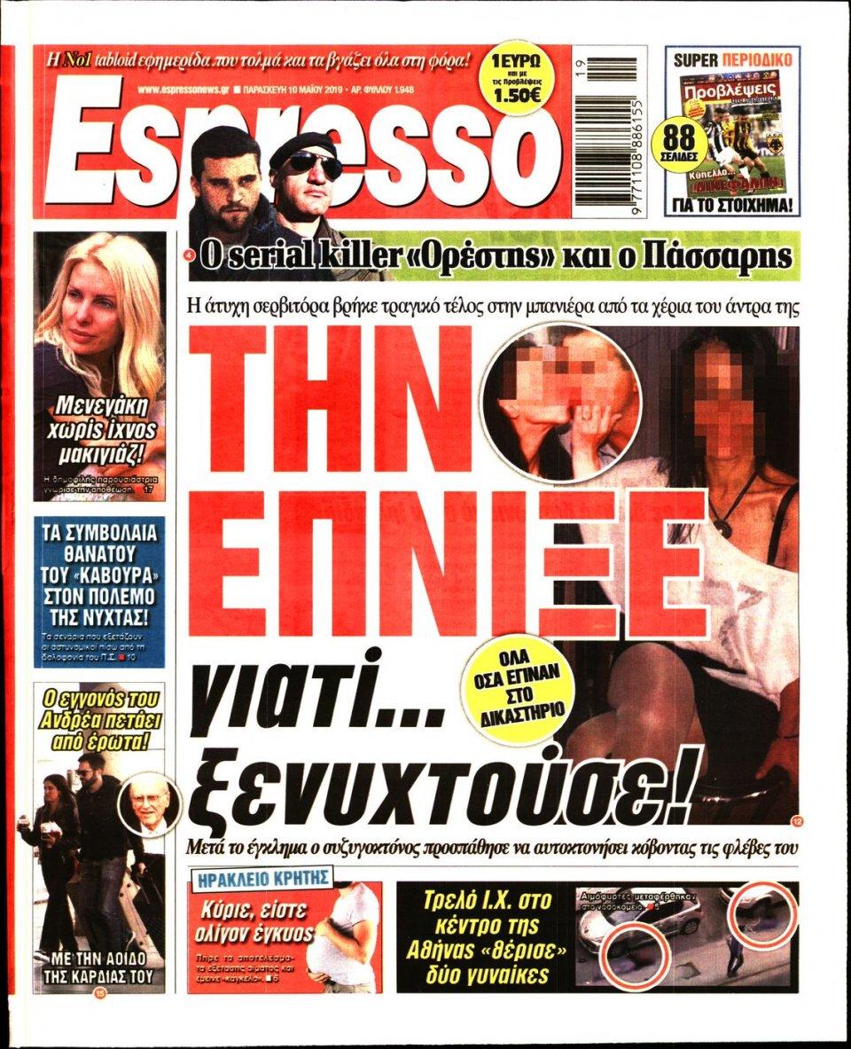 Πρωτοσέλιδο Εφημερίδας - Espresso - 2019-05-10