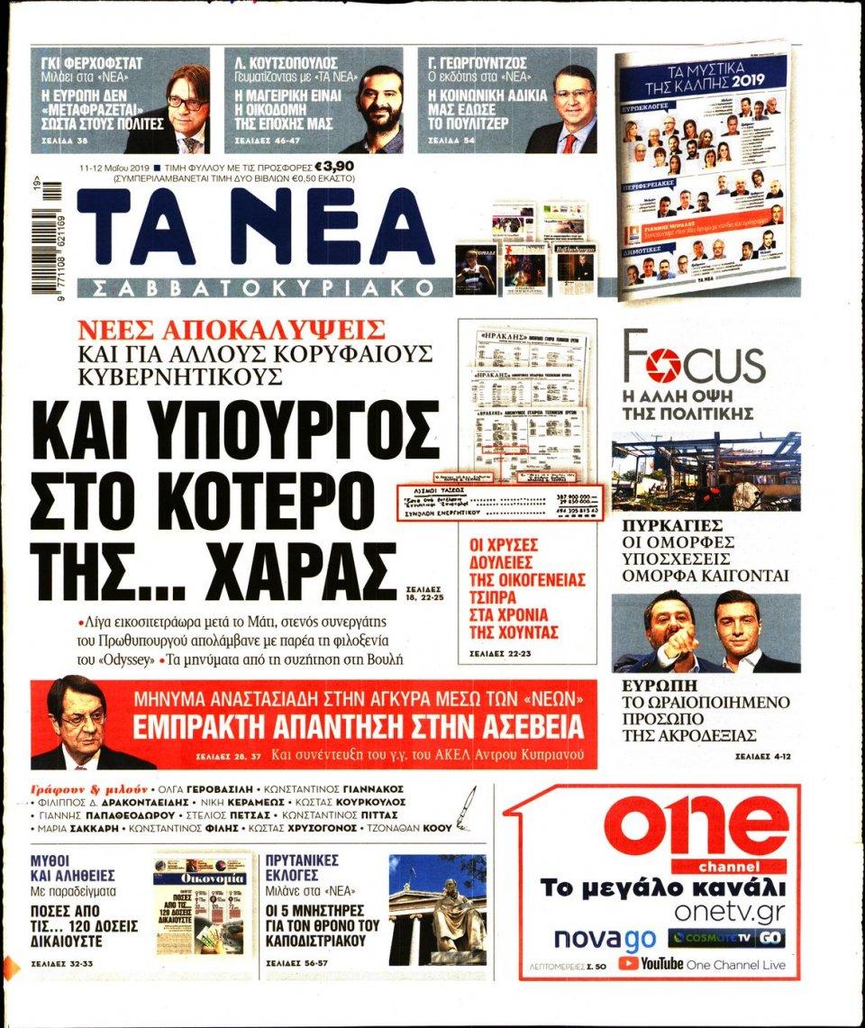 Πρωτοσέλιδο Εφημερίδας - Τα Νέα - 2019-05-11