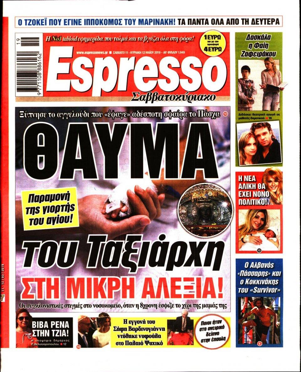 Πρωτοσέλιδο Εφημερίδας - Espresso - 2019-05-11