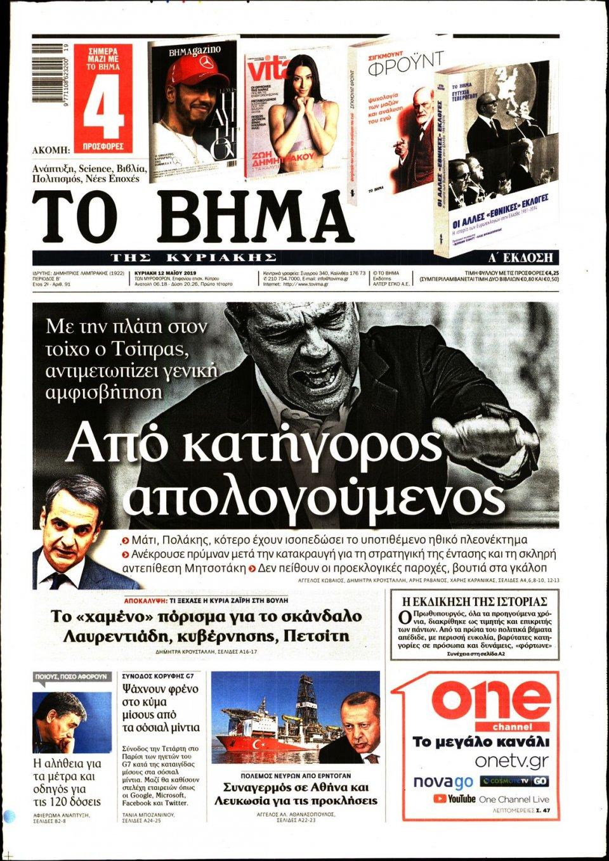 Πρωτοσέλιδο Εφημερίδας - Το Βήμα - 2019-05-12