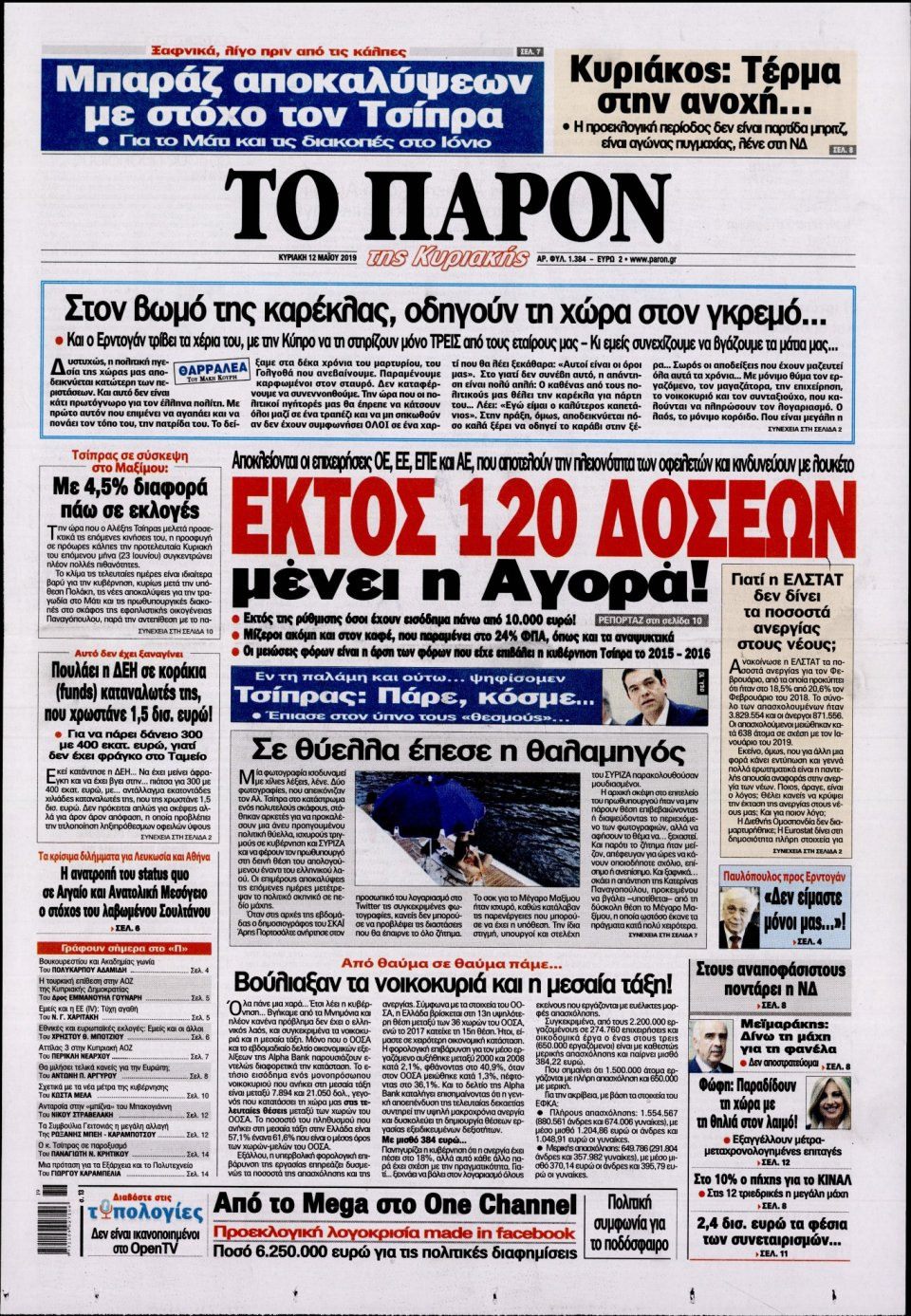 Πρωτοσέλιδο Εφημερίδας - ΤΟ ΠΑΡΟΝ - 2019-05-12