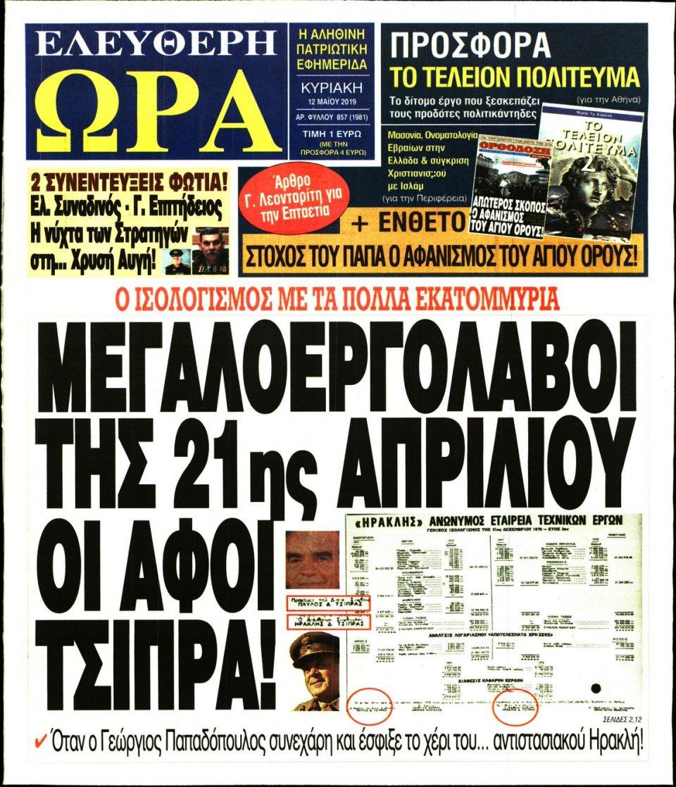 Πρωτοσέλιδο Εφημερίδας - Ελεύθερη Ώρα - 2019-05-12