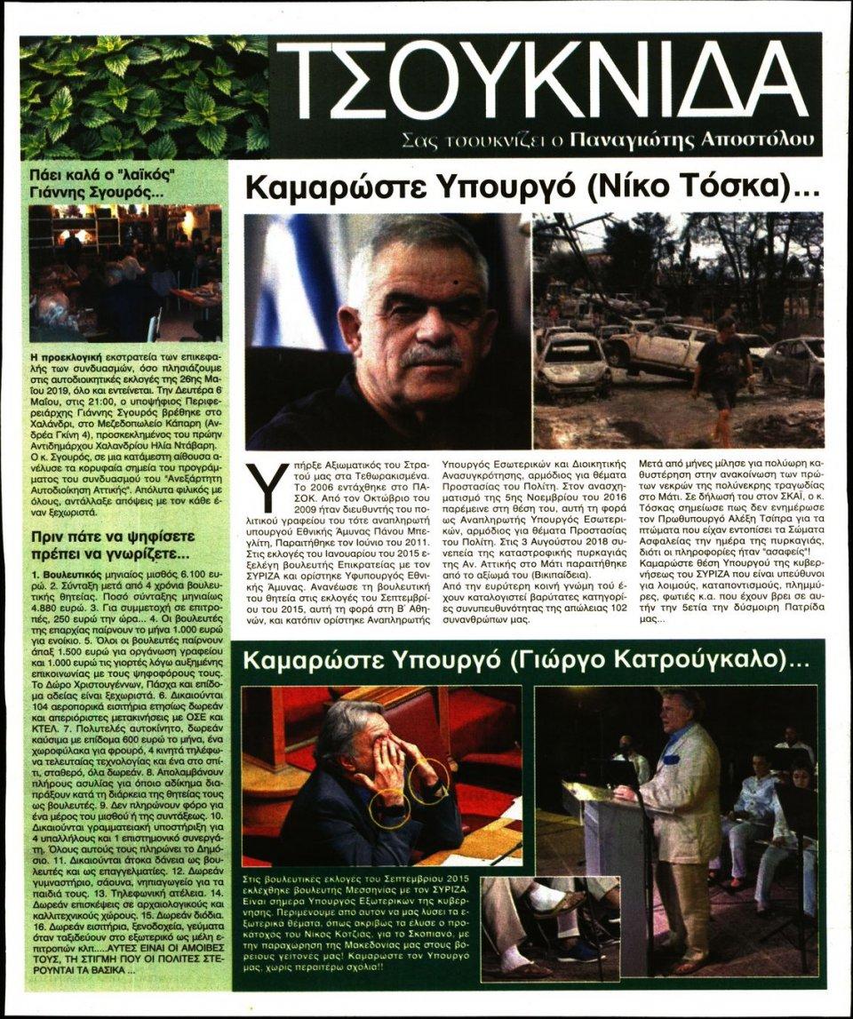 Οπισθόφυλλο Εφημερίδας - Ελεύθερη Ώρα - 2019-05-12