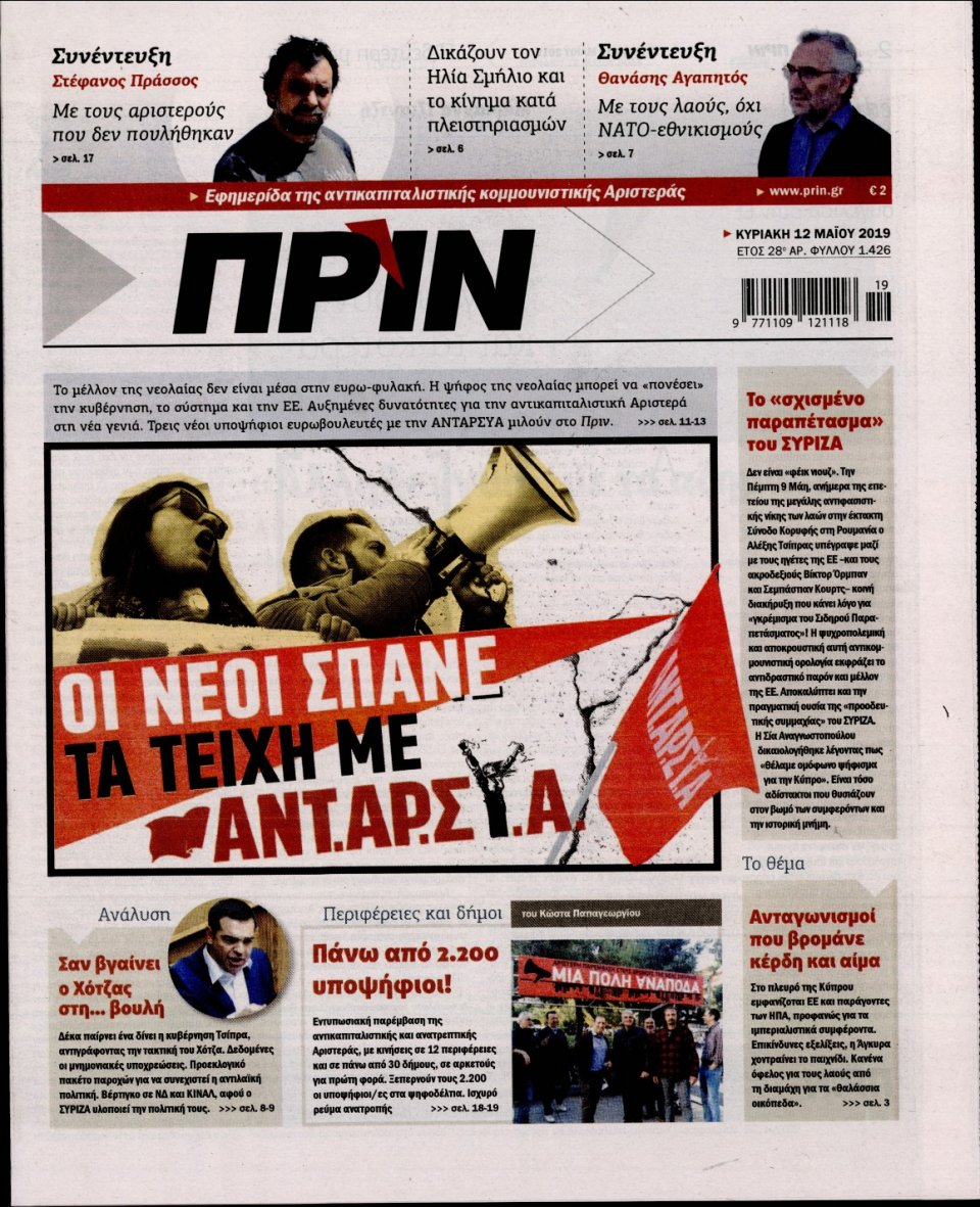Πρωτοσέλιδο Εφημερίδας - ΠΡΙΝ - 2019-05-12