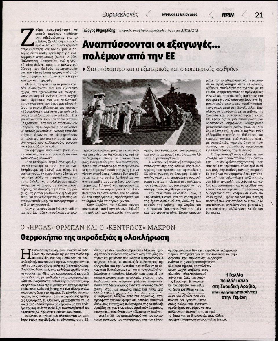 Οπισθόφυλλο Εφημερίδας - ΠΡΙΝ - 2019-05-12