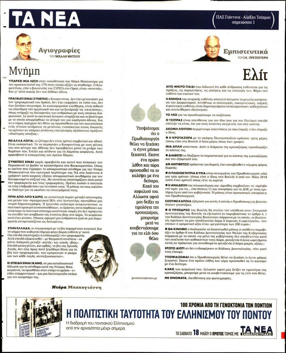 Οπισθόφυλλο Εφημερίδας - Τα Νέα - 2019-05-13