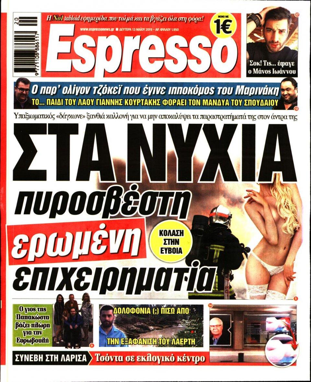 Πρωτοσέλιδο Εφημερίδας - Espresso - 2019-05-13