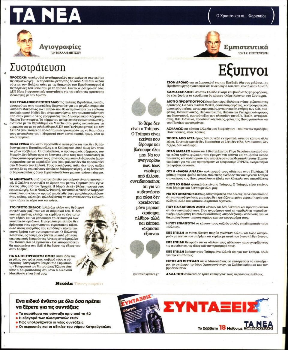 Οπισθόφυλλο Εφημερίδας - Τα Νέα - 2019-05-14