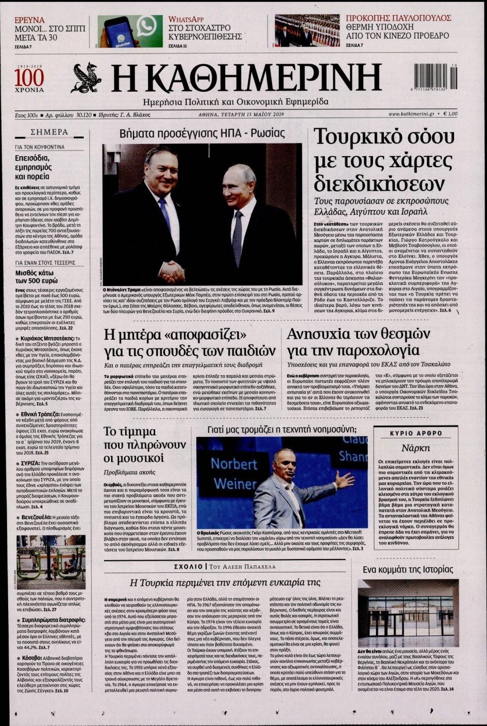 Πρωτοσέλιδο Εφημερίδας - Καθημερινή - 2019-05-15