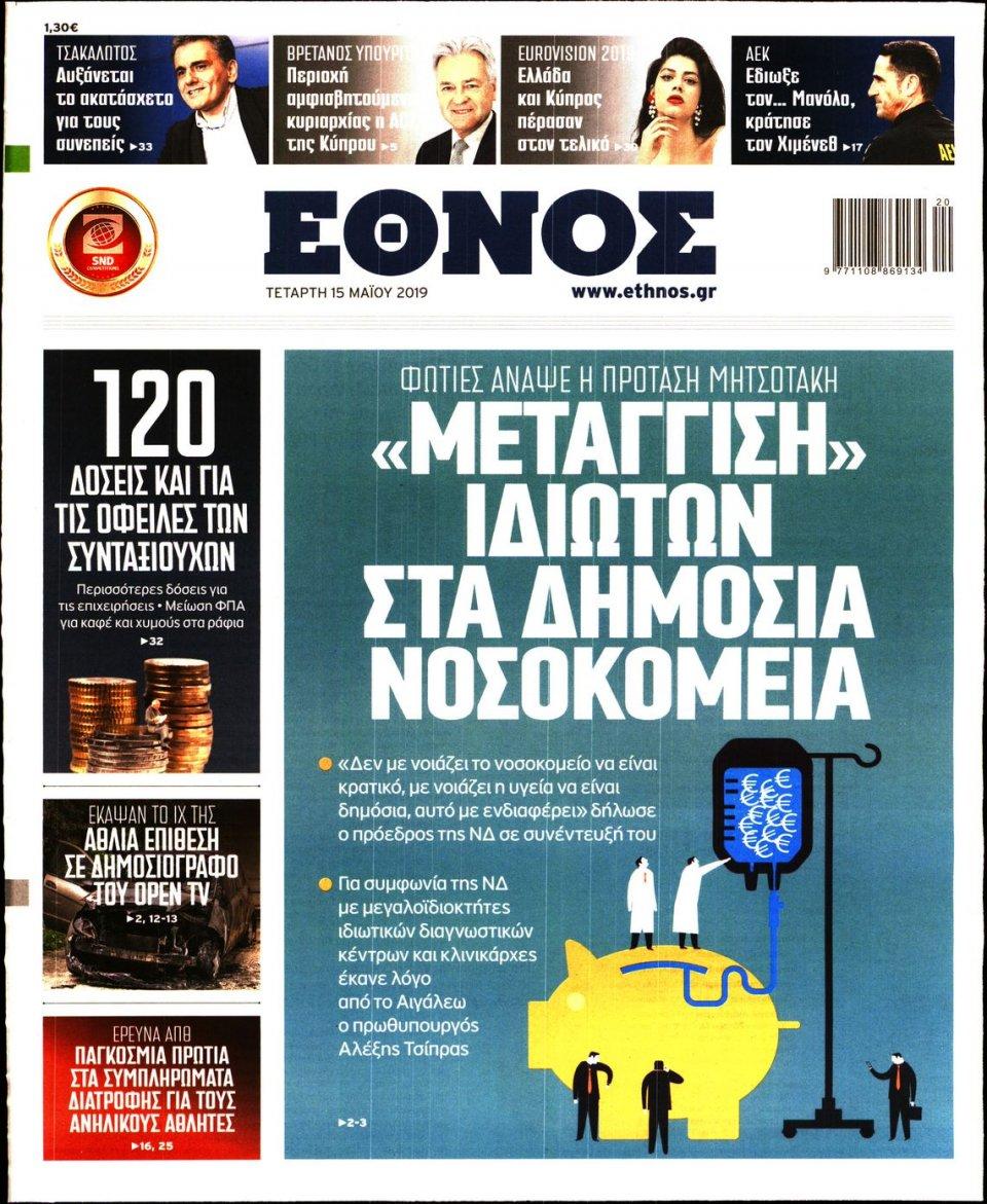 Πρωτοσέλιδο Εφημερίδας - Έθνος - 2019-05-15