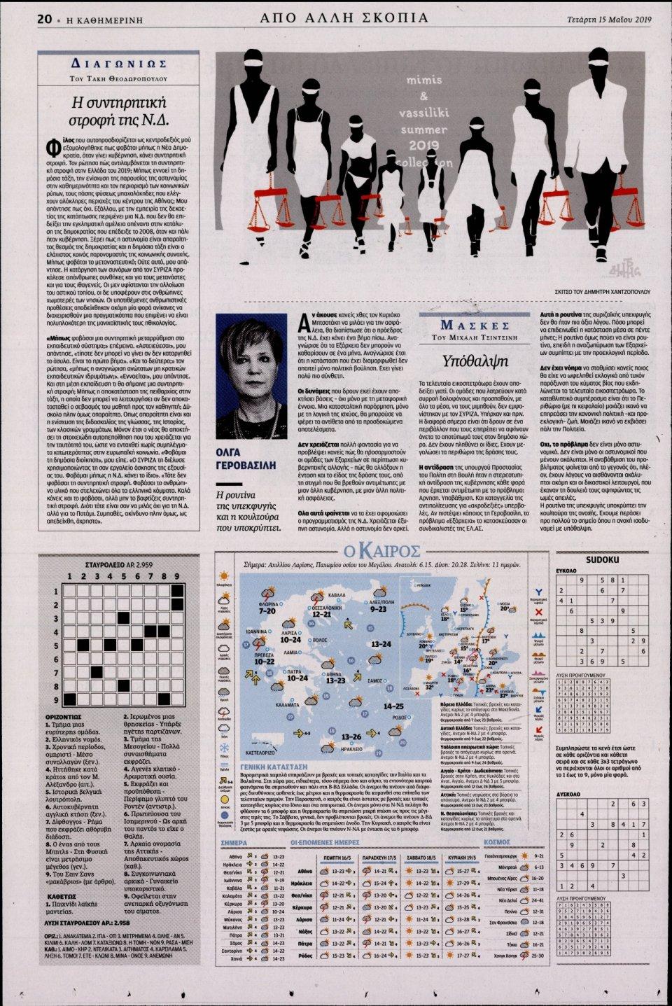 Οπισθόφυλλο Εφημερίδας - Καθημερινή - 2019-05-15
