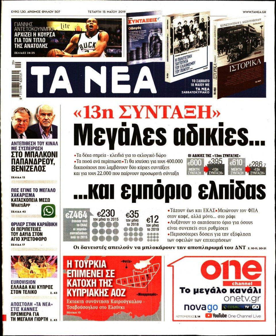 Πρωτοσέλιδο Εφημερίδας - Τα Νέα - 2019-05-15