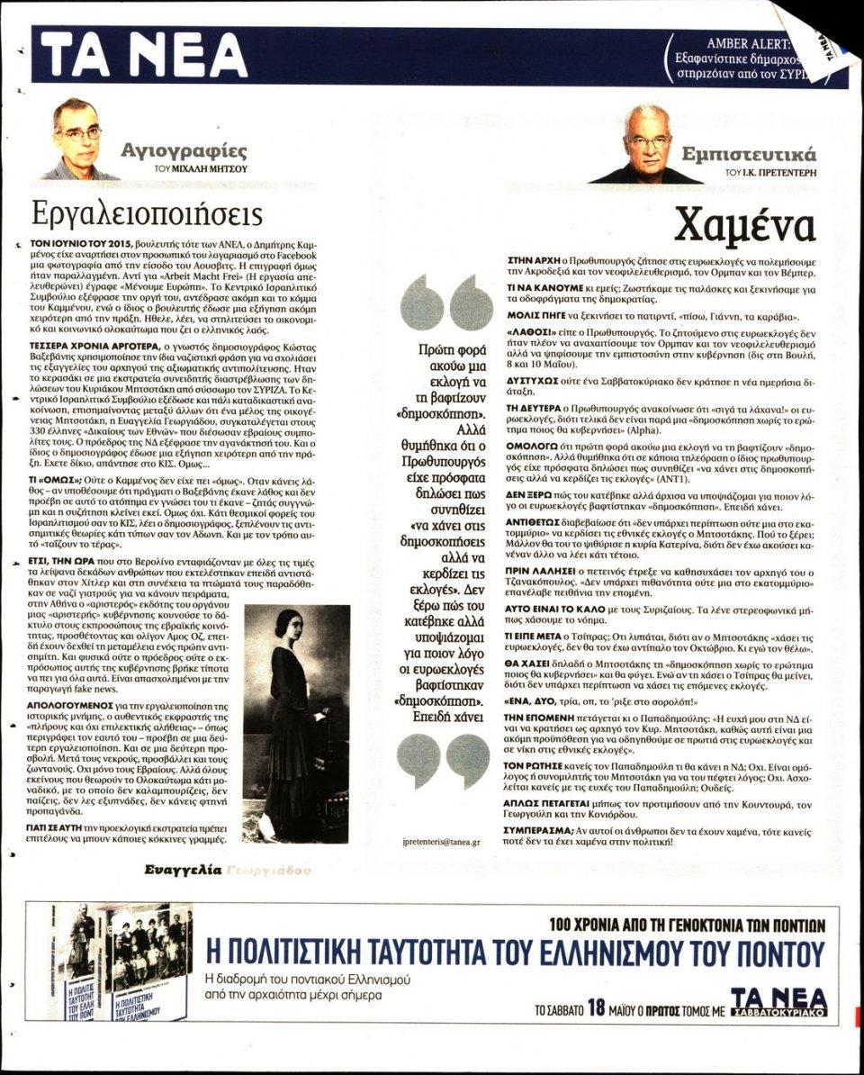 Οπισθόφυλλο Εφημερίδας - Τα Νέα - 2019-05-15
