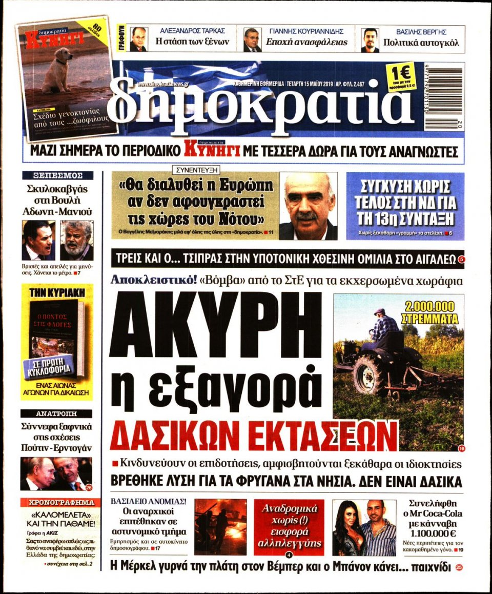 Πρωτοσέλιδο Εφημερίδας - ΔΗΜΟΚΡΑΤΙΑ - 2019-05-15
