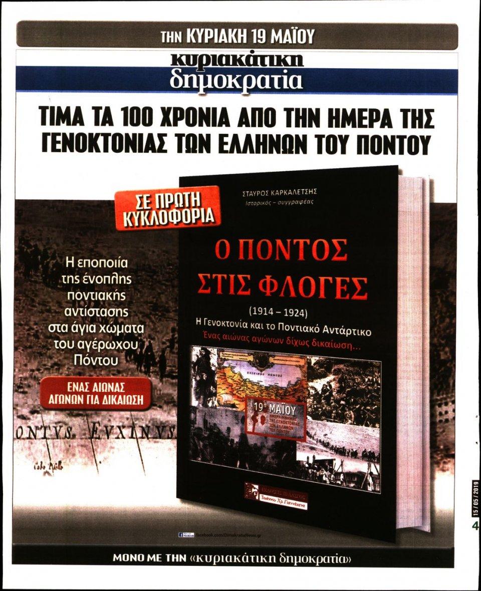 Οπισθόφυλλο Εφημερίδας - ΔΗΜΟΚΡΑΤΙΑ - 2019-05-15