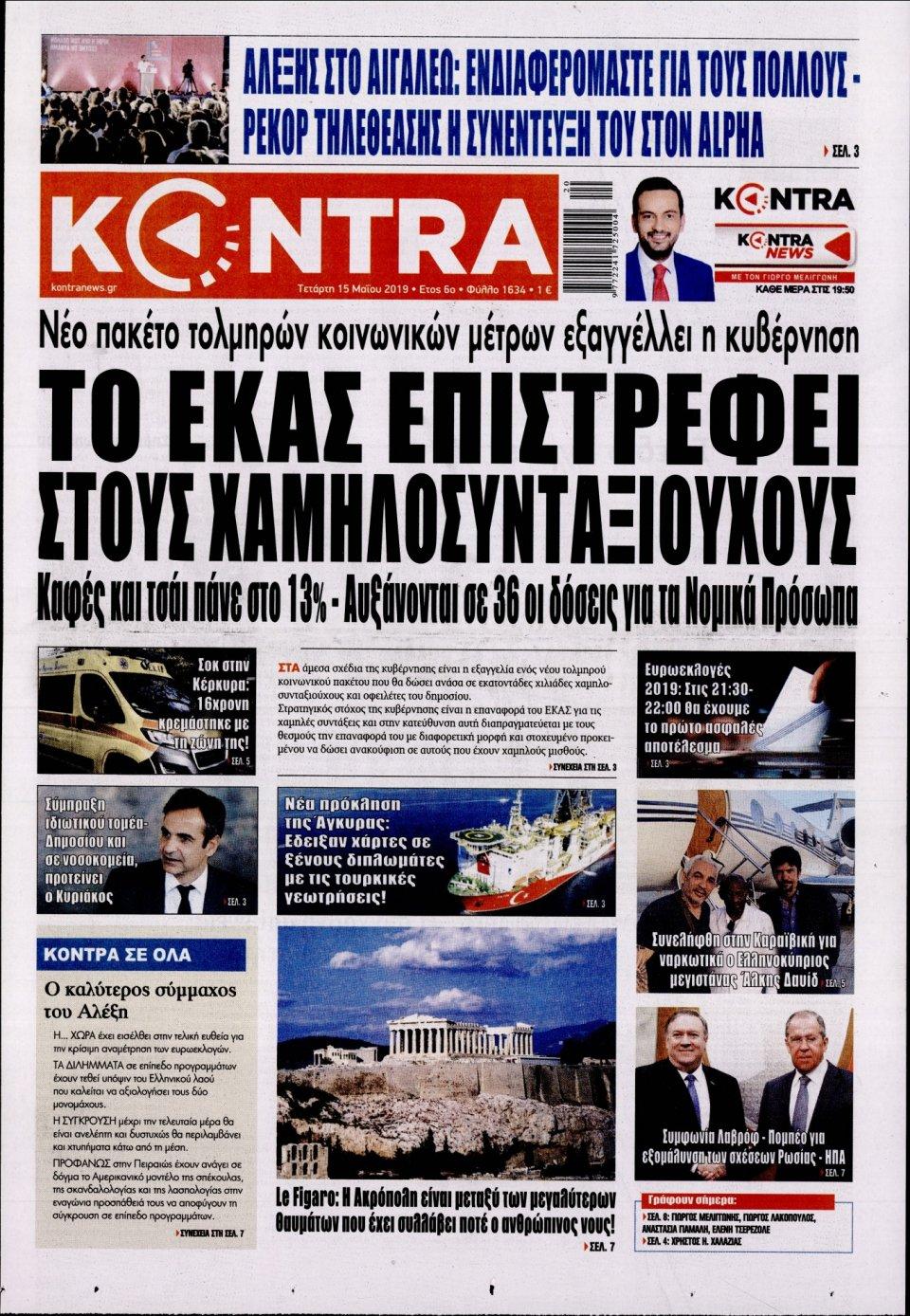 Πρωτοσέλιδο Εφημερίδας - KONTRA NEWS - 2019-05-15