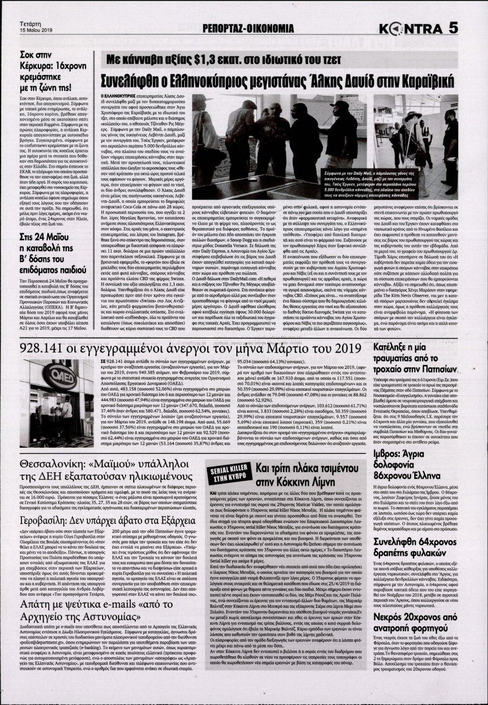 Οπισθόφυλλο Εφημερίδας - KONTRA NEWS - 2019-05-15