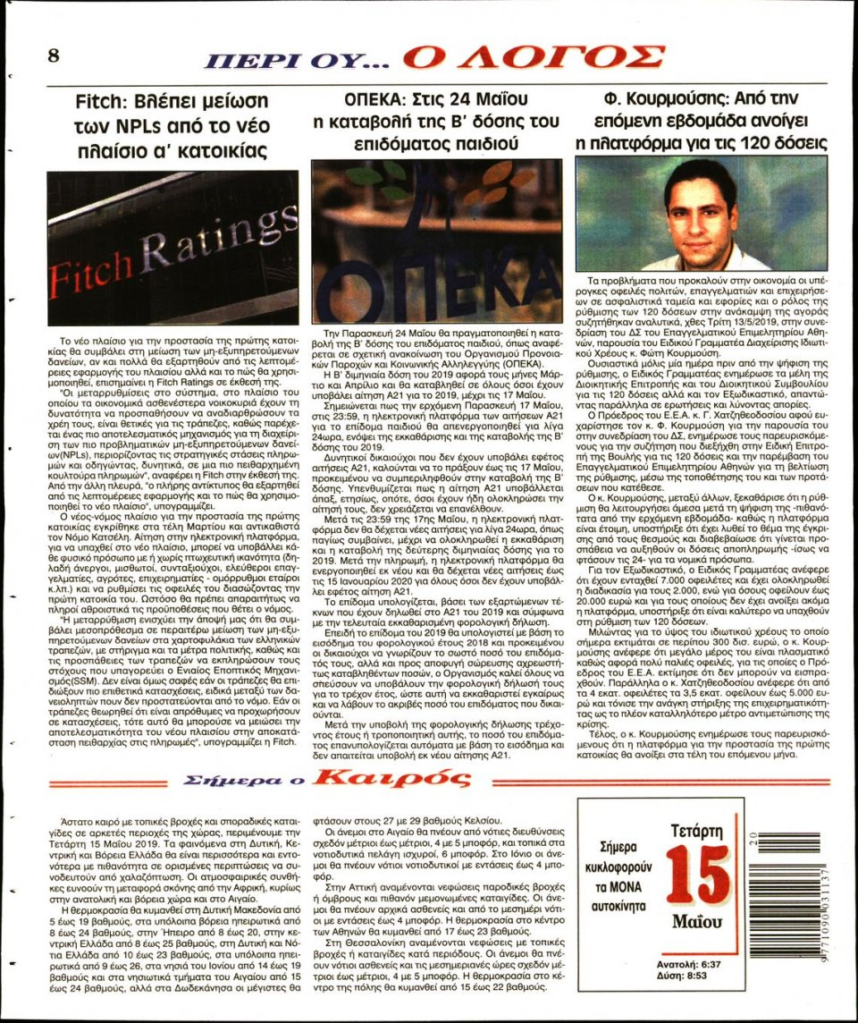 Οπισθόφυλλο Εφημερίδας - Λόγος - 2019-05-15