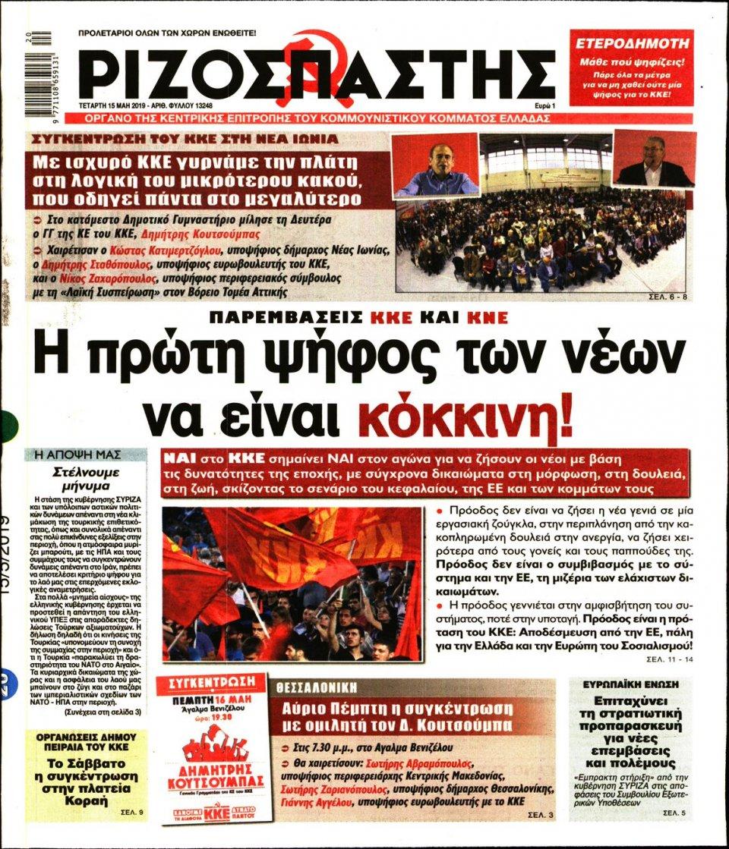 Πρωτοσέλιδο Εφημερίδας - Ριζοσπάστης - 2019-05-15
