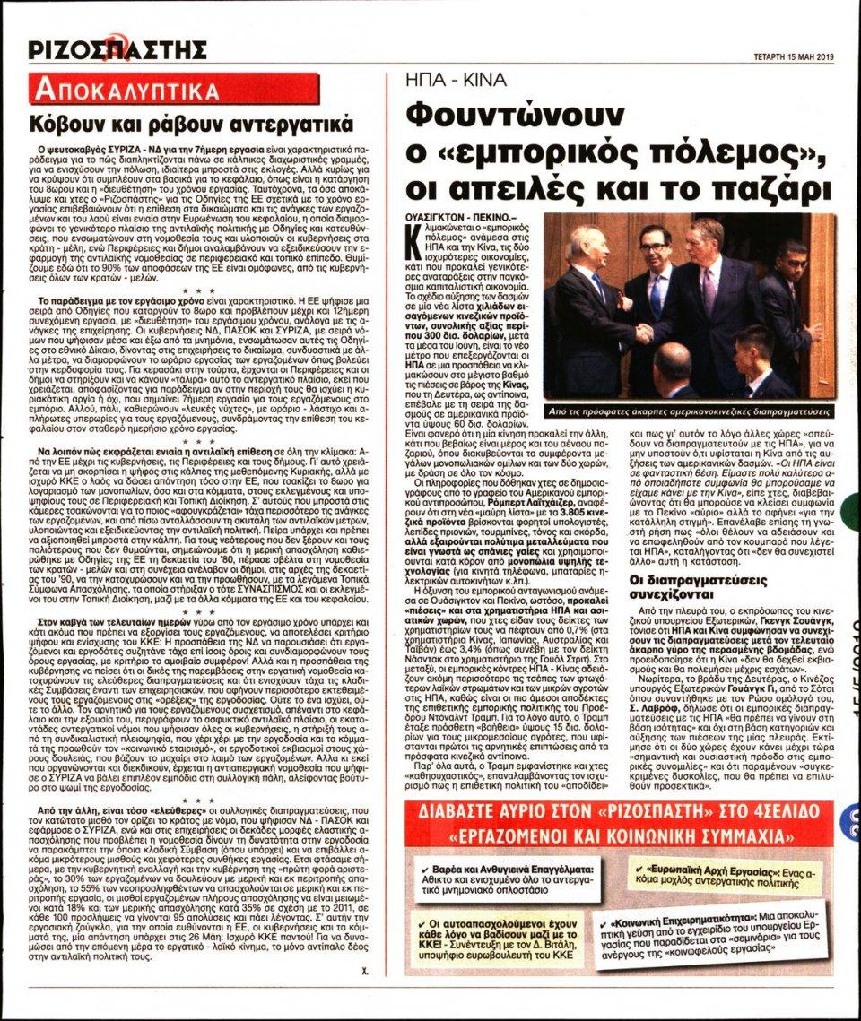 Οπισθόφυλλο Εφημερίδας - Ριζοσπάστης - 2019-05-15
