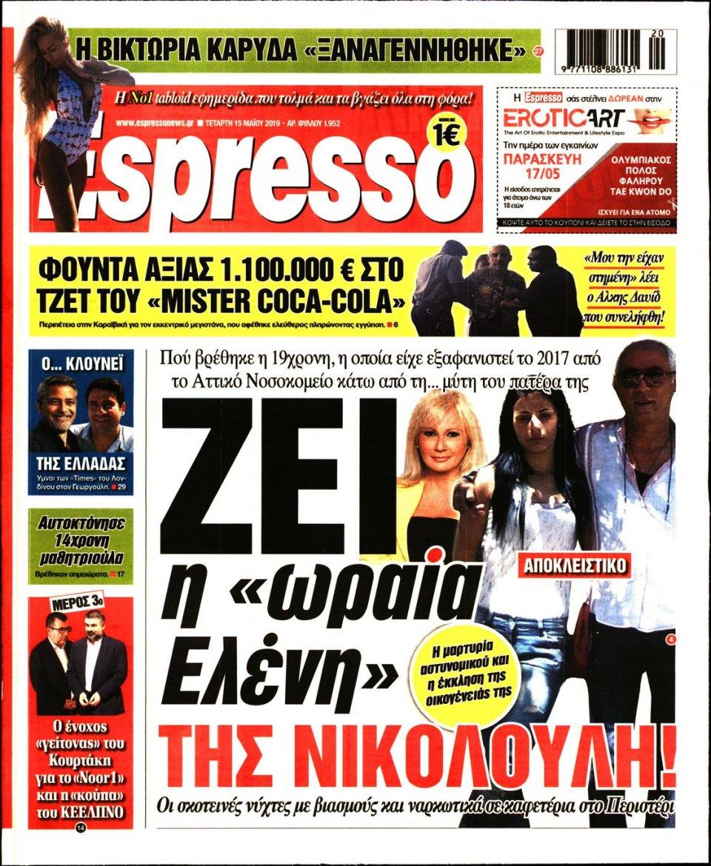 Πρωτοσέλιδο Εφημερίδας - Espresso - 2019-05-15