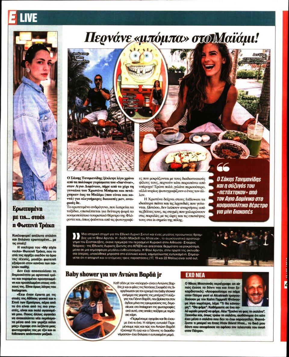 Οπισθόφυλλο Εφημερίδας - Espresso - 2019-05-15
