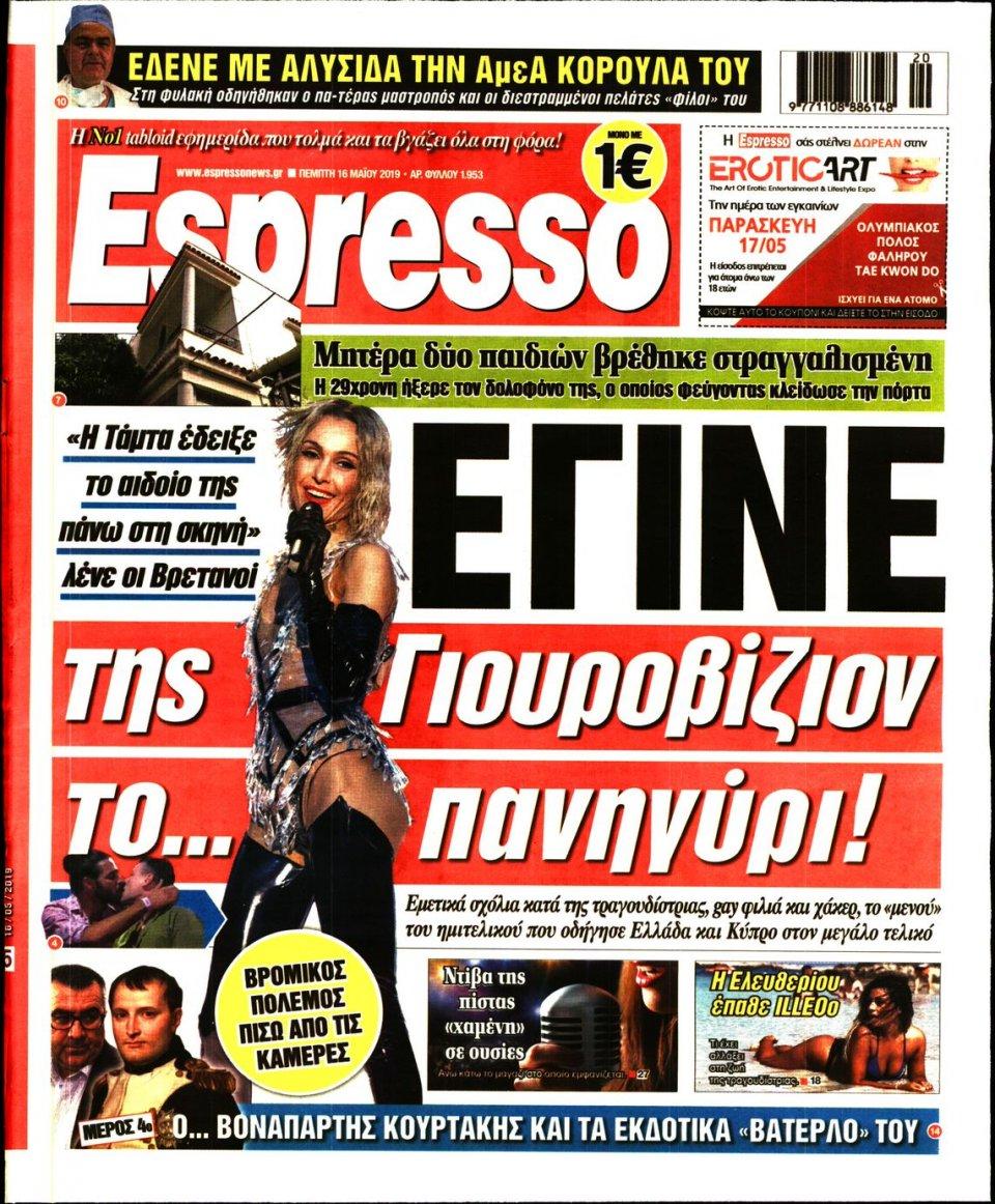 Πρωτοσέλιδο Εφημερίδας - Espresso - 2019-05-16