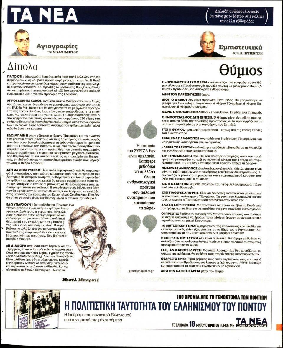 Οπισθόφυλλο Εφημερίδας - Τα Νέα - 2019-05-17