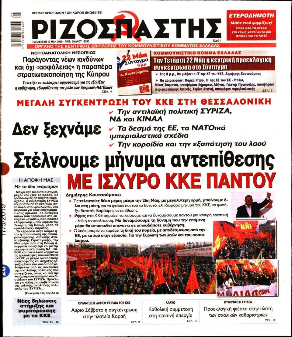 Πρωτοσέλιδο Εφημερίδας - Ριζοσπάστης - 2019-05-17