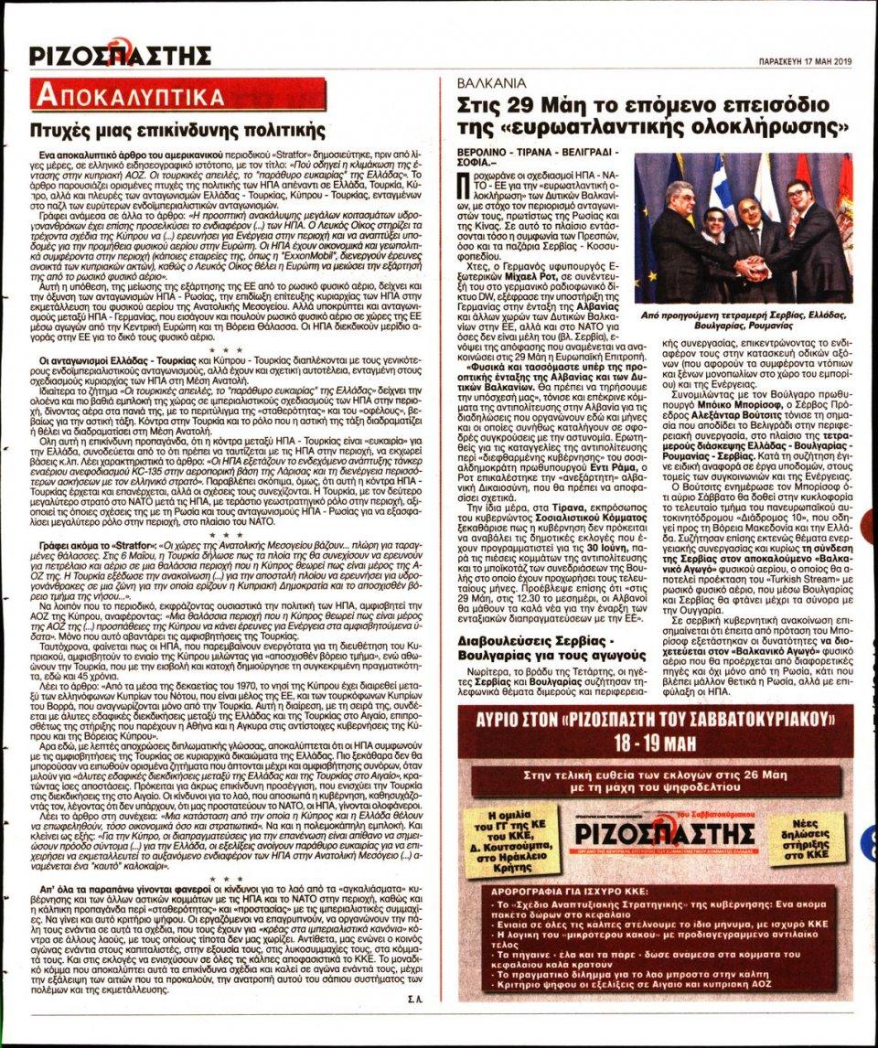 Οπισθόφυλλο Εφημερίδας - Ριζοσπάστης - 2019-05-17