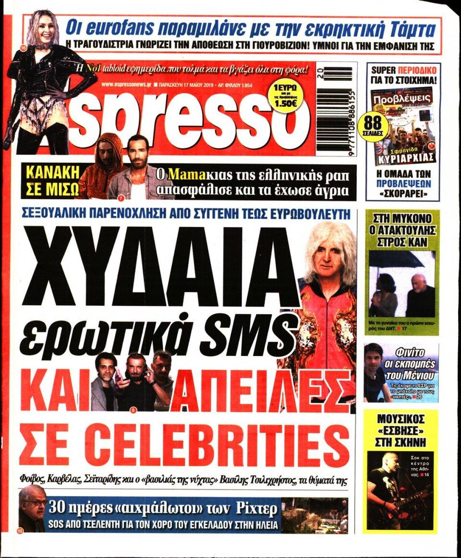 Πρωτοσέλιδο Εφημερίδας - Espresso - 2019-05-17